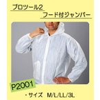 防護服 プロツール2 P2001【フード付ジャンパー】部分的な防護性が必要とされる場合にご利用下さい。