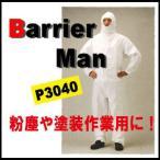 防護服 バリアーマン P3040 アスベスト保護服に!10着組