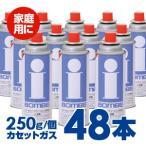 送料無料(カセットガス イワタニ アイ・ボンベ48本入り PB-250-i)カセットボンベ/ガスボンベ/アイボンベ/LPG(液化ブタンガス)