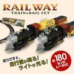 電池式自動走行!走行音とライトで楽しい!「クラシックトレイン レールウェイセット(約180cmレール付き)」機関車、鉄道模型、電車