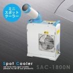 【代引不可】送料無料!「ミニスポットクーラー SAC-1800N 」スポットエアコン!冷風ダクトは360°回転可能!冷風扇,扇風機,