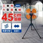 送料無料!  工場扇 本体 45cm羽根 工業扇風機 BR-553 工業扇風機 大型扇風機 業務用