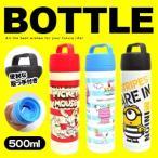 おしゃれ/水筒 キャラクター ステンレスボトル(容量:500ml)(ミニオン・ミッキーマウス・スヌーピーの全3種) 保温&保冷/水筒/ボトル