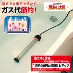 沸かし太郎 沈めるだけで簡単に湯沸し!湯沸し・保温ヒーター SCH-901 サンアート
