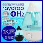 在庫限り!【送料無料!】水素の加湿器♪タンク3.8L アロマLED付 【水素発生加湿器 レイドロップ+H2 】超音波式アロマLED水素発生加湿器