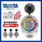 タニタ 熱中アラーム TT-560 ホワイト