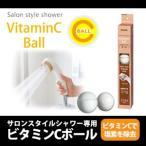 Yahoo!天晴天国送料無料/ビタミンCで塩素を除去「サロンスタイルシャワー専用ビタミンCボール 」詰め替え用ビタミンCボール