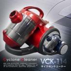 サイクロン掃除機超小型♪ハイパワー 1000W 吸引仕事率150W 【サイクロンクリーナー VCK-114(VCK114)】 軽量約3kg  紙パック不要 吸引力