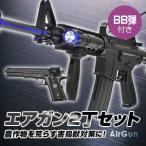 送料無料!VERSOS エアーガンセット Colt1911モデル & M4 R.I.Sモデル [ VS-C-M4 ] 【エアガンキット(ハンドガン、ライフルの2丁セット)】