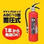 送料無料!1本から特価 10型消火器 【ヤマトプロテック YA-10NX (ABC10型) リサイクルシール付 10型蓄圧式消火器】YA-10NX 10型消火器 2018年製