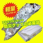Yahoo!防災119防水・防寒・保温寝袋 非常用スリーピングバッグ BR-901 簡易寝袋 アルミシート 非常用ブランケット