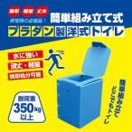 水に強い!頑丈・軽量!焼却処分可能!「プラダン製洋式トイレ(組立式) BR-932」耐荷重約350kg以上 防災トイレ 非常用トイレ 簡易トイレ