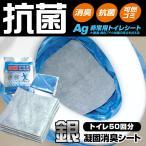 【BR-952 抗菌非常用トイレAgシート 50回分セット(シート60枚、汚物袋20袋)】シートトイレ!