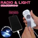 スマートフォンも充電可能 手回し充電ラジオライト(USB搭載) BR-976
