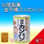 北陸製菓 備食カンパン110g 金平糖入 1缶