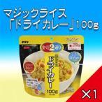アルファ米【5年保存】サタケ マジックライス「ドライカレー」100g 1袋