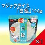 アルファ米【5年保存】サタケ マジックライス「白飯」100g 1袋
