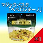 【5年保存】サタケ マジックパスタ 「ペペロンチーノ」 1袋