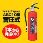 1本〜送料無料! 2017年製 ヤマトプロテック ABC10型消火器 YA-10NX リサイクルシール付 【2017年製】