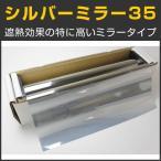 窓ガラスフィルム ミラーフィルム シルバー35 1m幅×長さ1m単位切売