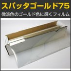 窓ガラスフィルム スパッタゴールド75 50cm幅×長さ1m単位切売