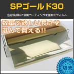 窓ガラスフィルム カラーフィルム SPゴールド30(27%) 1.5m幅×長さ1m単位切売