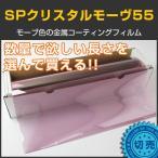 窓ガラスフィルム カラーフィルム SPクリスタルモーヴ55(55%) 50cm幅×長さ1m単位切売