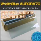 WraithBlue(レイスブルー) オーロラ70 50cm幅×長さ1m単位切売 赤外線遮蔽 多層マルチレイヤー オーロラフィルム70