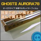 GHOSTII(ゴーストII)  オーロラ78 1.5m幅×長さ1m単位切売 赤外線カット 多層マルチレイヤー ストラクチュラルカラー オーロラフィルム78