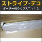 窓ガラスフィルム デザインシート ストライプ・デコ(ストライプ/ボーダー柄) 122cm幅×1m単位切売
