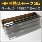 スモークフィルム カーフィルム HP断熱スモーク35(38%) 1m幅×長さ1m単位切売
