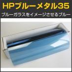 カーフィルム カラーフィルム HPブルーメタル35(38%) 50cm幅×1m単位切売