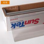 カーフィルム USAフィルム インフィニティー65(スパッタ65%) 50cm幅×長さ1m単位切売