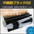 スモークフィルム カーフィルム IR断熱ブラック02(2%) 50cm幅×長さ1m単位切売