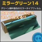 ミラーグリーン14 50cm幅×長さ1m単位切売 カーフィルム ミラーフィルム(緑) #MGN1420C#