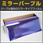 ミラーパープル 50cm幅×長さ1m単位切売 カーフィルム ミラーフィルム(紫) #MPU20C#