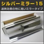 シルバーミラー15(マジックミラー) 50cm幅×長さ1m単位切売 カーフィルム ミラーフィルム #MSV1520C#