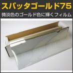 カーフィルム スパッタゴールド75(73%) 1m幅×長さ1m単位切売