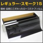 スモークフィルム カーフィルム レギュラー・スモーク15(15%) 50cm幅×長さ1m単位切売