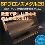 カーフィルム SPブロンズメタル20(22%) 50cm幅×長さ1m単位切売