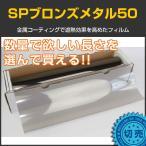 カーフィルム SPブロンズメタル50(55%) 1m幅×長さ1m単位切売