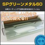 カーフィルム SPグリーンメタル60(65%) 1m幅×長さ1m単位切売