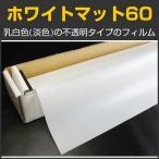 窓ガラスフィルム すりガラス調 ホワイトマット60 ガラスフィルム 92cm幅×長さ1m単位切売