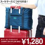 キャリーオンバッグ 出張 旅行 オフィス キャリーバッグ スーツケース ビジネス 大容量 折りたたみ 持ち運び コンパクト ナイロン 軽量 31235
