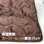 訳あり スーパーHEAT 敷きパッド 敷カバー 吸湿発熱 あったか 布団 洗える 洗濯機 マットレス  毛布 敷布団 ブラウン シングル セミダブル ダブル クイーン 7705