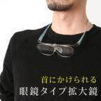 マグネット首掛けタイプ UVカット ブルーライトカット 眼鏡 グレー ピンク 跳ね上げ式 拡大鏡 シンプル お洒落 持ち運び TV通販で大人気 7720