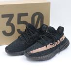k2584 即決 本物 adidas アディダス YEEZY BOOST 350 イージブースト スニーカー BY1605 ブラック コッパー サイズ 26.5cm 箱