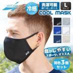 同色3個セット 冷感マスク 夏用 洗える ひんやりクールマスク Lサイズ U.Vカット 吸汗 速乾 伸縮 冷却 日焼け 紫外線対策  ALL COOL AC-MASK001L 全5カラー
