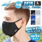 同色5個セット 冷感マスク 夏用 洗える ひんやりクールマスク Lサイズ U.Vカット 吸汗 速乾 伸縮 冷却 日焼け 紫外線対策  ALL COOL AC-MASK001L 全5カラー