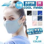 冷感マスク 夏用 洗える ひんやりクールマスク Mサイズ U.Vカット 吸汗 速乾 伸縮 冷却 日焼け 紫外線対策  ALL COOL AC-MASK001M 全4カラー